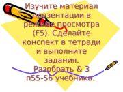 Изучите материал презентации в режиме просмотра ( F