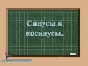 Презентация teoremy sin cos