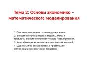 Презентация teoreticheskii material 2 2