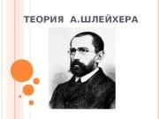 Презентация Теория А.Шлейхера