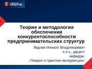 Презентация Теория и методология обеспечения конкурентоспособности предпринимательских структур