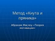Презентация Теория Маслоу