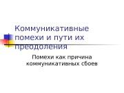 Презентация Теория МКК 05. Коммуникативные помехи и пути их преодоления