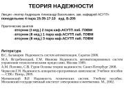 ТЕОРИЯ НАДЕЖНОСТИ Лекции –лектор Андрюшин Александр Васильевич, зав.