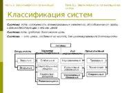 Классификация систем  Система  есть совокупность взаимосвязанных