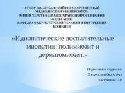 «Идиопатические воспалительные миопатии: полимиозит и дерматомиозит. »