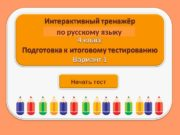 Начать тестпо русскому языку  Верно: 8 Ошибки: