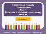 Начать тест Интерактивный тренажёр по русскому языку 4