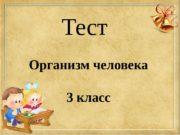 Тест Организм человека 3 класс  Вопрос №