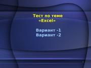 Презентация Тест по Excel