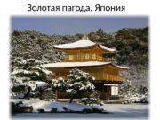 Золотая пагода, Япония  Ян-инь, Китай  Китайский