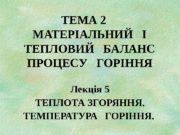 ТЕМА 2 МАТЕРІАЛЬНИЙ  І ТЕПЛОВИЙ  БАЛАНС