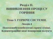 Розділ II.  ВИНИКНЕННЯ ПРОЦЕСУ ГОРІННЯ Тема 3.