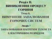 Розділ II.  ВИНИКНЕННЯ ПРОЦЕСУ ГОРІННЯ  Тема