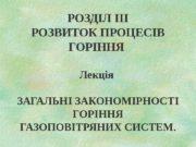 РОЗДІЛ ІІІ РОЗВИТОК ПРОЦЕСІВ ГОРІННЯ  Лекція ЗАГАЛЬНІ