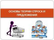 ОСНОВЫ ТЕОРИИ СПРОСА И ПРЕДЛОЖЕНИЯ  Трансакционные издержки