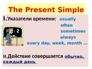 Презентация the-present-simple