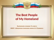 The Best People of My Homeland Выполнили ученики