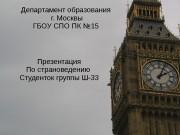 Департамент образования  г. Москвы ГБОУ СПО ПК