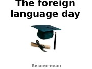 The foreign language day Бизнес-план   •
