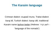 Презентация the karaim language