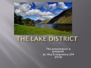 Презентация the lake district