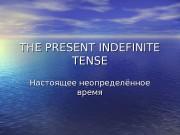 THE PRESENT INDEFINITE TENSE Настоящее неопределённое время