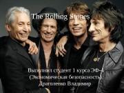 The Rolling Stones Выполнил студент 1 курса ЭФ-4