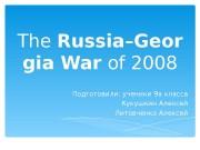 The Russia–Geor gia War of 2008 Подготовили: ученики