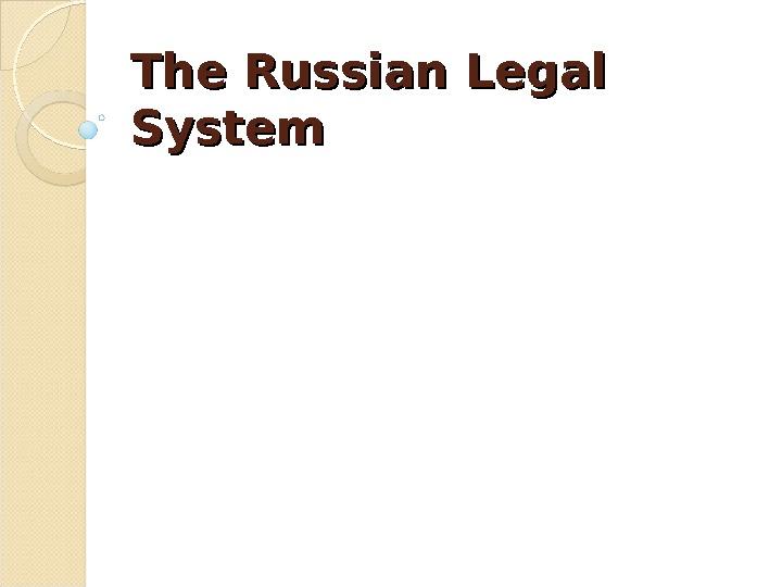 A brief description of the main branches of Russian law