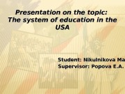 Presentation on the topic:  The system of