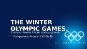 THE WINTER OLYMPIC GAMES. Автор: Паршин Денис Учитель: