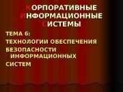 КК ОРПОРАТИВНЫЕ ИИ НФОРМАЦИОННЫЕ СС ИСТЕМЫ ТЕМА 6: