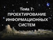 Тема 7: ПРОЕКТИРОВАНИЕ ИНФОРМАЦИОННЫХ СИСТЕМ  1. 1.