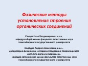 Физические методы установления строения органических соединений Ельцов Илья