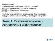 Тема 1. Основные понятия и определения информатики. Информатика