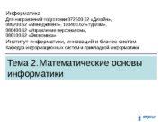 Тема 2.  Математические основы информатики. Информатика Для