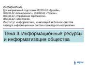 Тема 3.  Информационные ресурсы и информатизация общества.