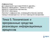 Тема 5.  Технические и программные средства реализации