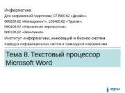 Тема 8.  Текстовый процессор M icrosoft Word.