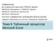 Тема 9.  Табличный процессор M icrosoft Excel.