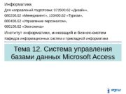 Тема 12. Система управления базами данных Microsoft Access.