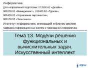 Тема 13. Модели решения функциональных и вычислительных задач.