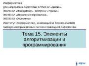 Тема 15. Элементы алгоритмизации и программирования. Информатика Для