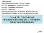 Тема 17. Глобальная информационная сеть Интернет.  Защита