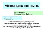 Презентация theme 1 present 2013 6401