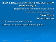 29. 01. 16 Абабкова М. Ю. 11 ТЕМА