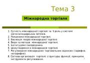 Презентация theme 3 present 2