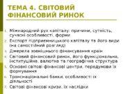 ТЕМА 4. СВ ІТОВИЙ ФІНАНСОВИЙ РИНОК 1. Міжнародний