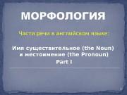 Части речи в английском языке: Имя существительное (the